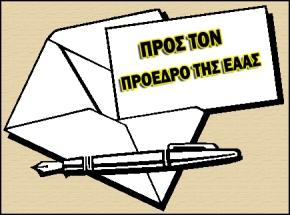 Επιστολή συναδέλφου σχετικά με τις θέσεις της Ε.Α.Α.Σ. για τοΜΤΣ/ΕΚΟΕΜΣ